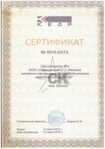Сваркомплект - официальный представитель торговой марки КЕДР