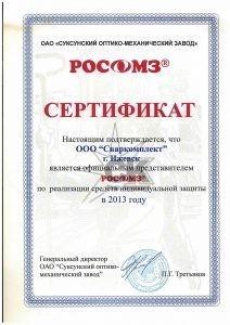 Сваркомплект - официальный представитель РОСОМЗ