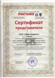 варкомплект - официальный представитель РОСОМЗ