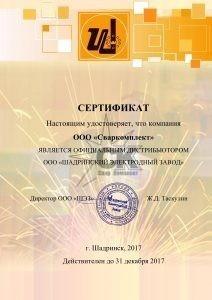 Сваркомплект - официальный представитель торговой марки СВАРОГ