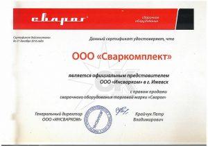 Сваркомплект - официальный представитель Шадринского электродного завода