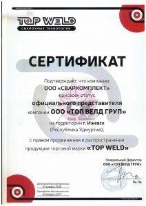 Сваркомплект - официальный представитель марки TOP WELD