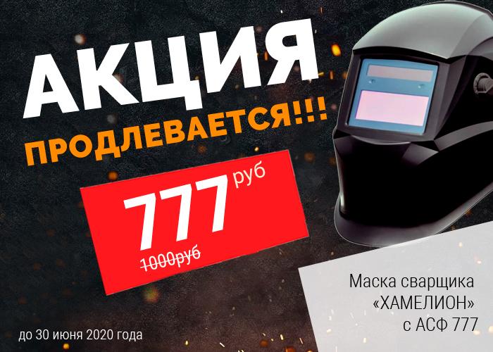 """Распродажа сварочных масок """"Хамелеон"""""""