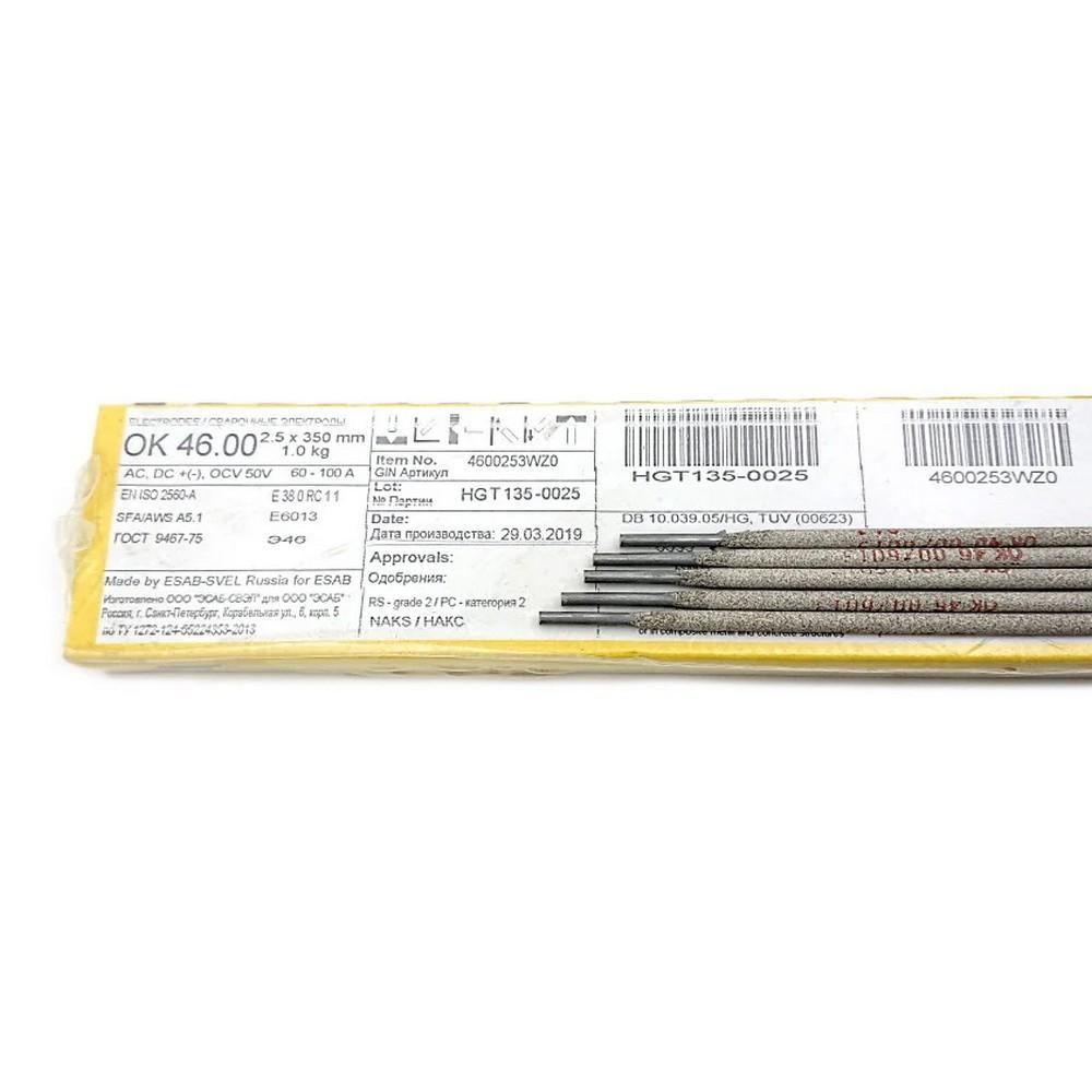 Электроды ОК 46.00 2.5х350 (1.0 кг в уп) ЭСАБ-СВЭЛ