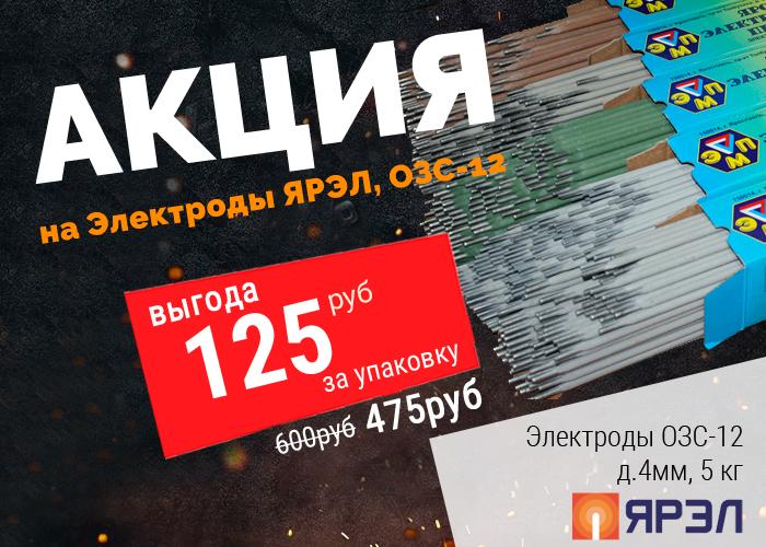 Выгодная цена на электроды ОЗС-12